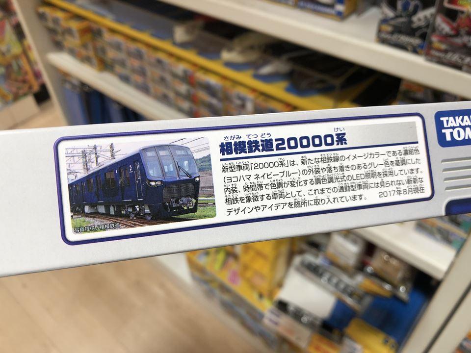横浜高島屋&Fにあるおもちゃ売り場に売っている、相鉄線20000系のプラレール