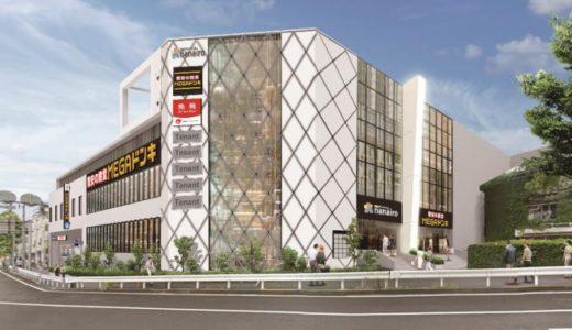 新山下に『MEGAドン・キホーテ港山下総本店』誕生!2018年11月22日(木)に正式決定。テナントも発表