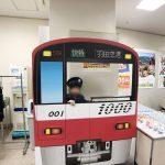 相変わらず大盛況の『第10回 京急鉄道フェア』だった。鉄道BIG3も来てたよ。