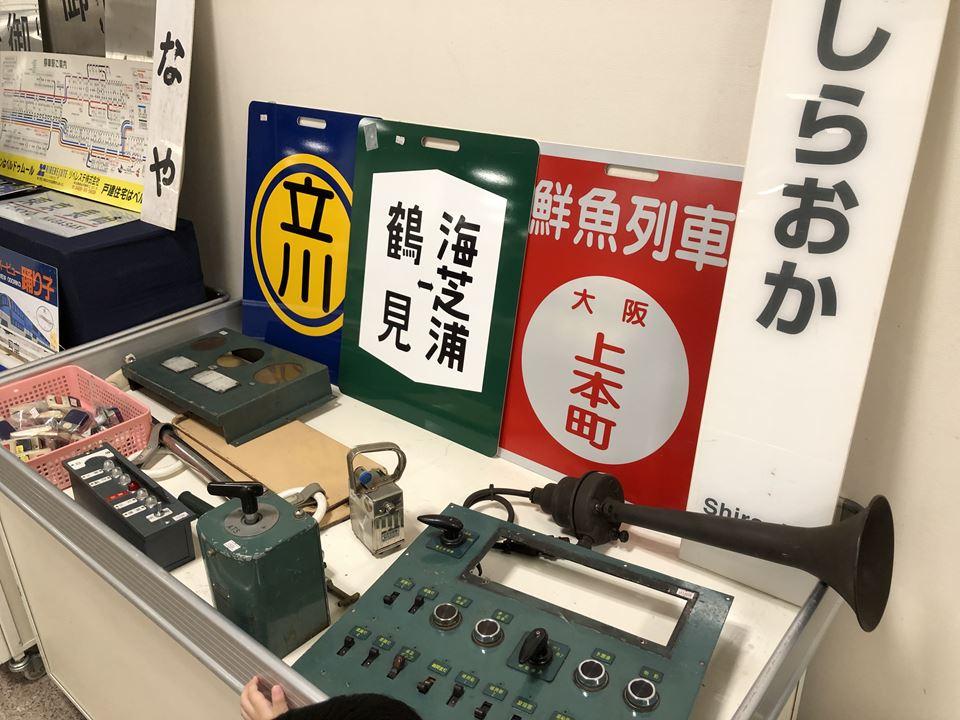 第10回京急鉄道フェアで販売していたもの