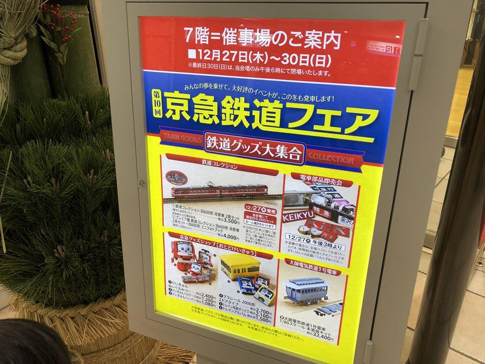 第10回京急鉄道フェアのポスター