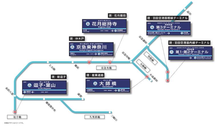 駅名変更となる6駅のイメージマップ