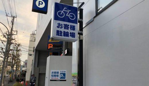港山下ナナイロ /MEGAドンキの「駐車場」「駐輪場」はココ!
