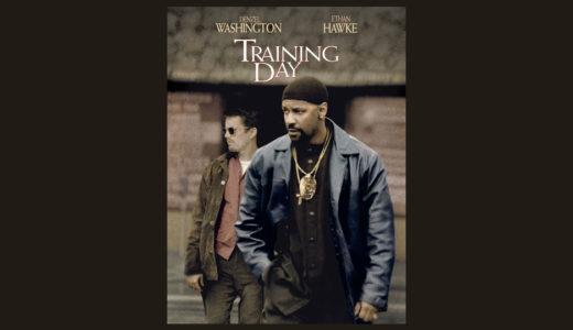映画を観た:『トレーニング デイ(2001)』主演2人の演技力がすごい。ラッパーの大御所も出演してた