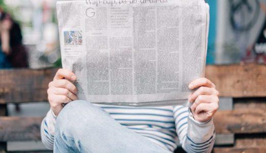 男の子・女の子どちらでも絶対に喜ばれる出産祝いは新聞!ありふれている物なのに、かけがえのないモノに化けます