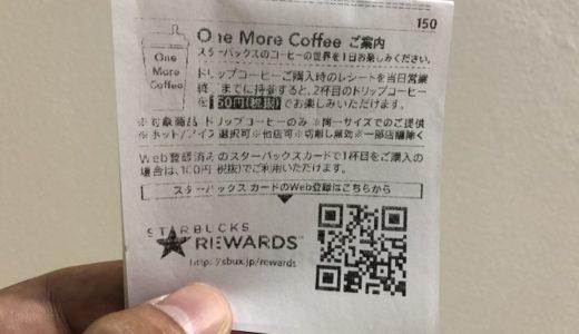スタバのワンモアコーヒー、2杯買えばその場で適用&カフェミストにも安くできるってさ