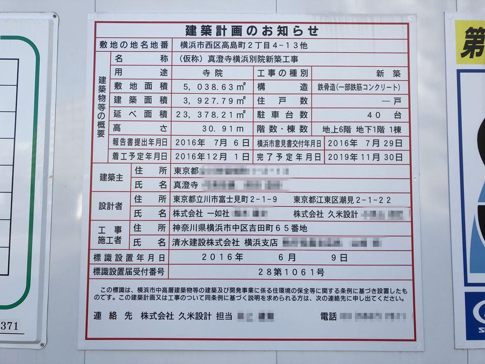(仮称)真澄寺横浜別院新築工事の様子