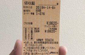 JRのSuicaで定期券を買った時の領収証