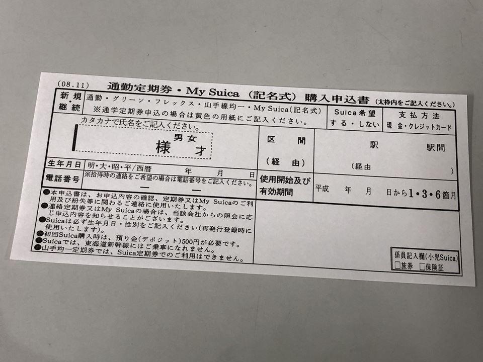 「通勤定期券・My Suica(記名式)購入申込書」