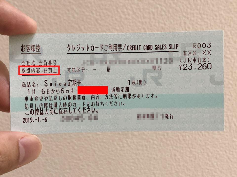 払い戻し 定期 阪神 電車