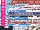 『ヨコハマ鉄道模型フェスタ2019』が2月2日(土)・3日(日)に、みなとみらいで開催