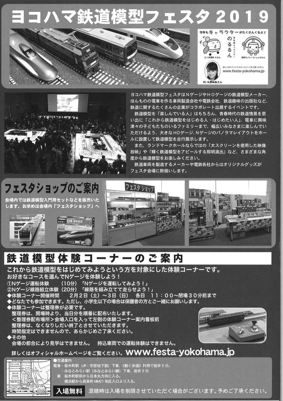 ヨコハマ鉄道模型フェスタのフライヤー
