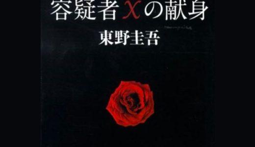 東野圭吾の最高傑作「容疑者Xの献身」。やられた感たっぷりの読了感