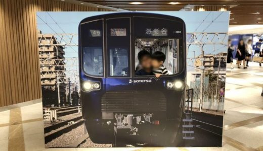 相鉄ジョイナス地下街に出現した『相模鉄道20000系写真展』