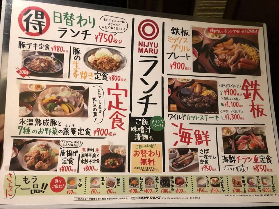 遊食三昧 NIJYU-MARU 桜木町駅前店のランチメニュー