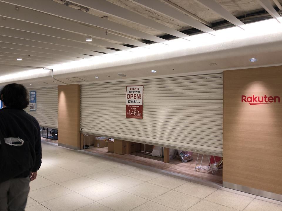 準備中のANKER Store