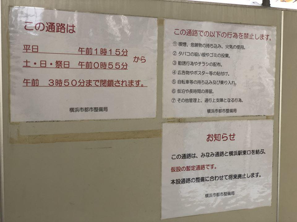 横浜駅みなみ東口通路の案内看板