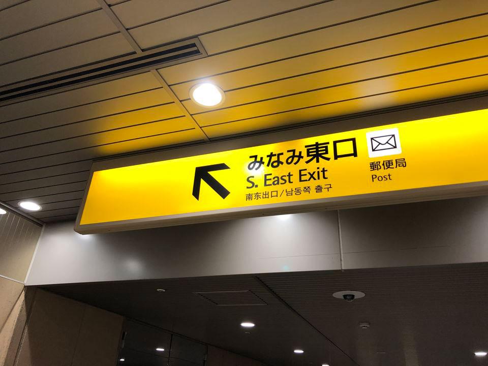 横浜駅みなみ東口の標識サイン