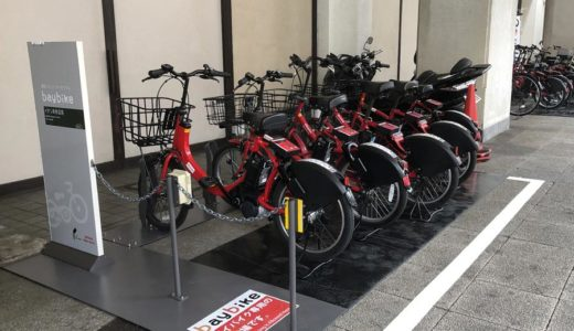 『ベイバイク』が本牧エリアに本格展開!登録者数も9万人を突破で、利用回数も1日約1500回