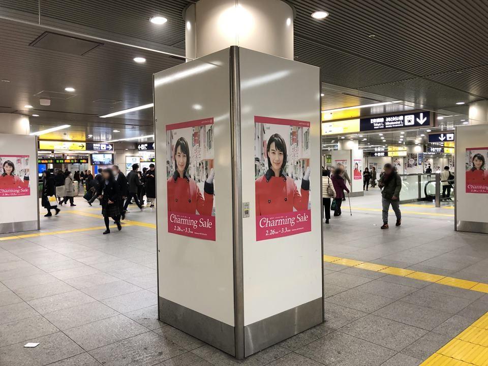 横浜駅のみなみ改札に掲示されているチャーミングセールポスター