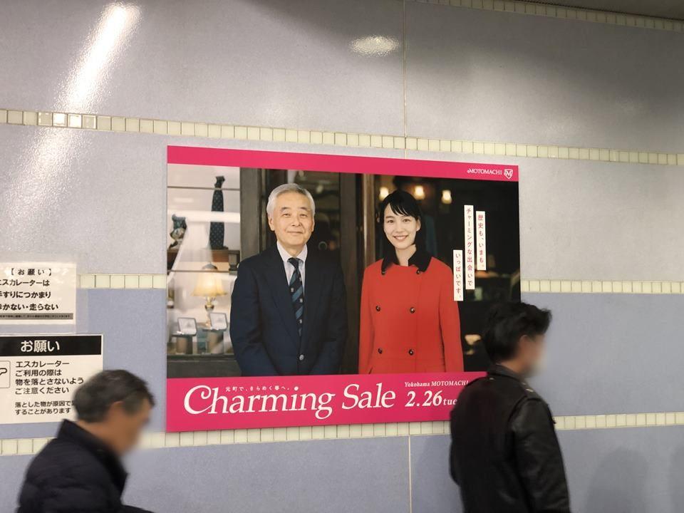 横浜駅みなとみらい線に掲示されているチャーミングセール2019のポスター