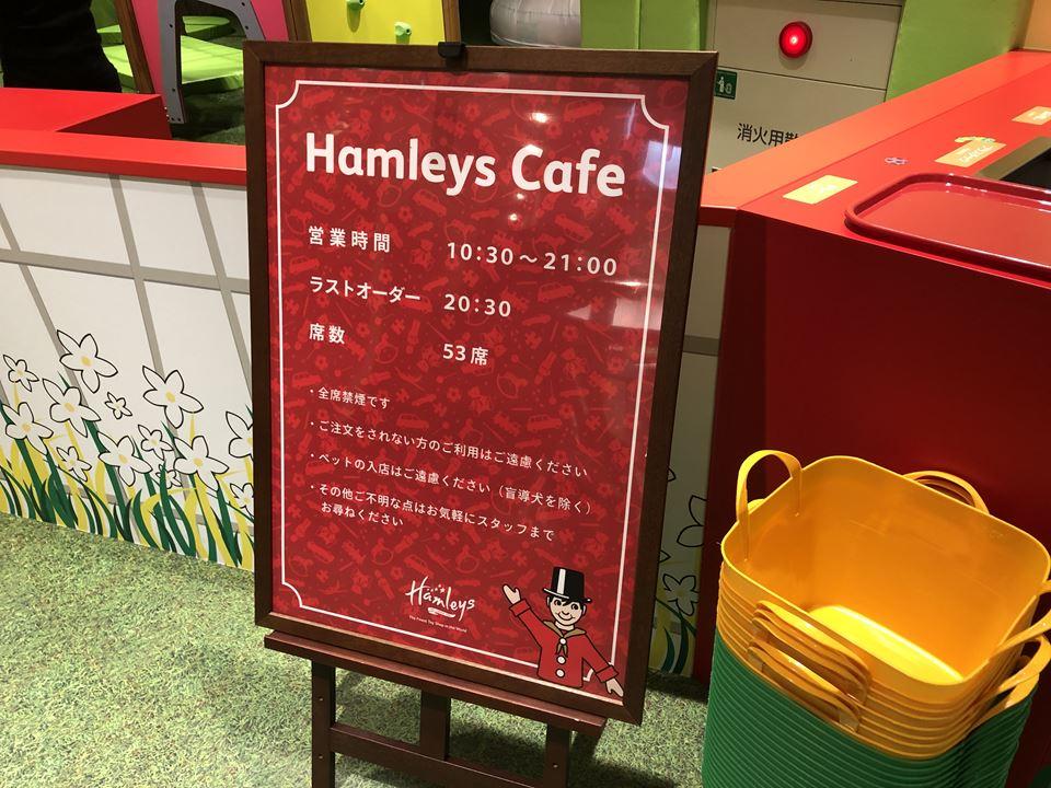 ハムリーズ横浜ワールドポーターズ店にあるハムリーズカフェ