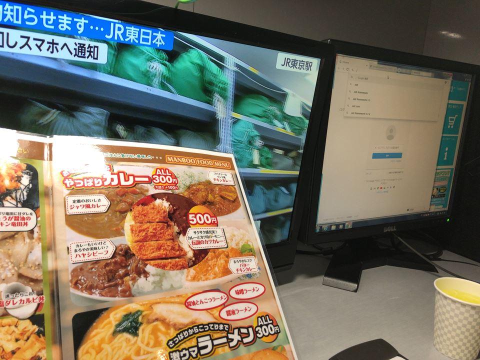 インターネットカフェマンボー横浜西口店の写真