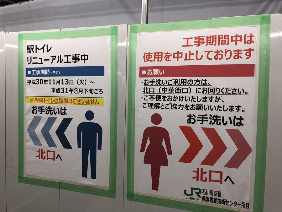 バリアフリー化の工事によって元町口のトイレが利用不可状態の石川町駅