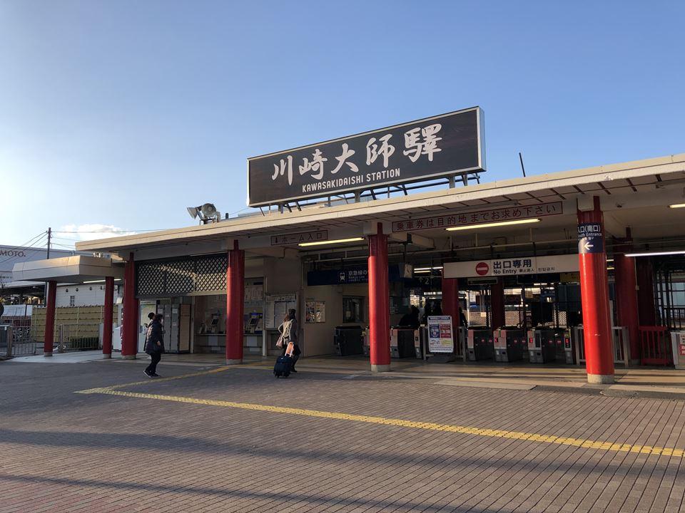 京浜急行大師線の川崎大師駅写真