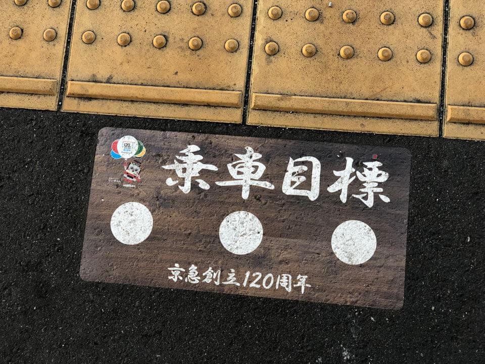 京急大師線川崎大師駅のホーム