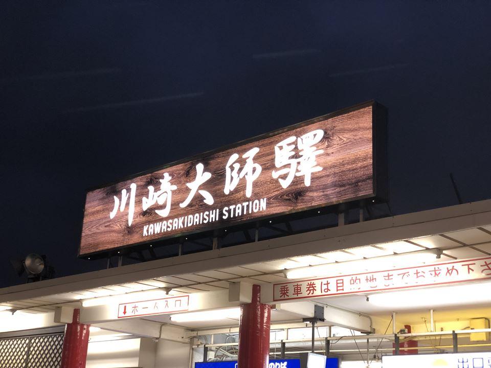 京急大師線川崎大師駅の駅看板写真