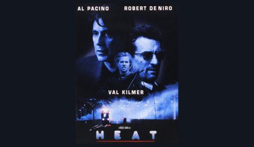 映画「HEAT/ヒート」は何回観てもおもしろい!主演2人が渋すぎてたまらんし豪華なキャスト