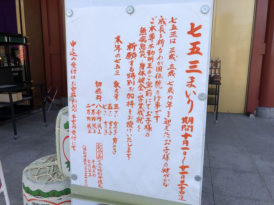 成田山横浜別院の立て看板