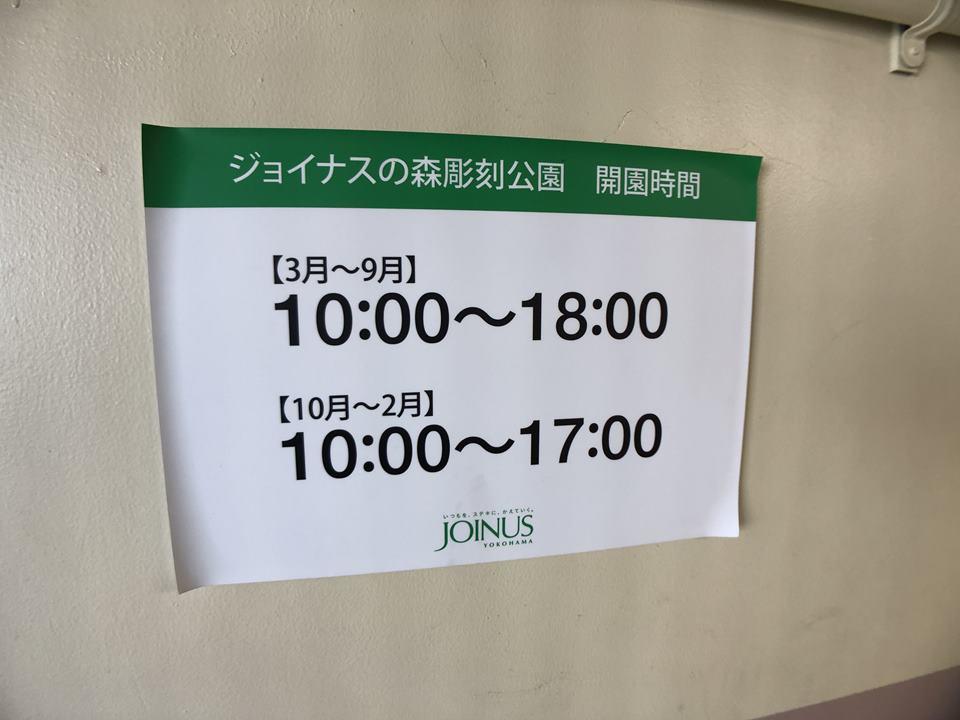 ジョイナス横浜の屋上「ジョイナスの森」