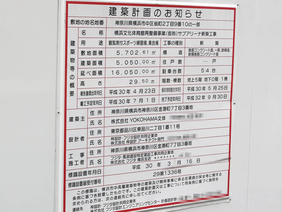 横浜文化体育館再整備事業(仮称)サブアリーナ新築工事の看板