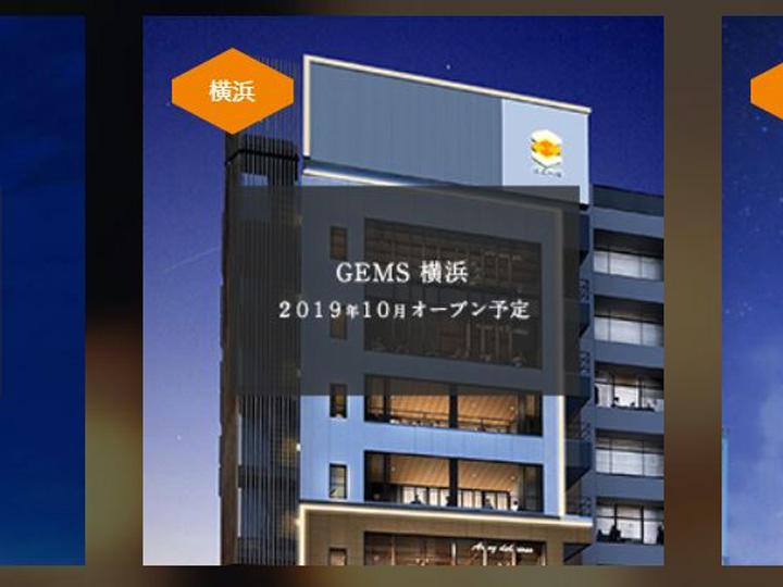 [2019年10月開業予定](仮称)GEMS 横浜プロジェクト