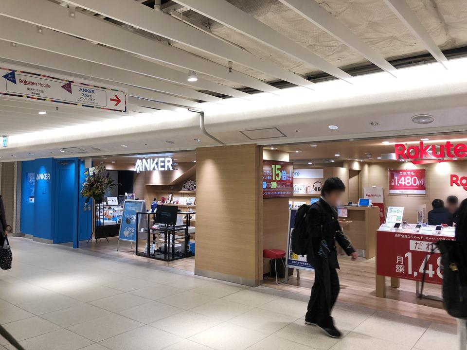 西口地下街にできた「アンカーストア横浜ジョイナス店」の写真