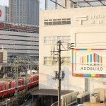 【徹底解剖】アソビルとは?___横浜駅ASOBUILDフロア別まとめ