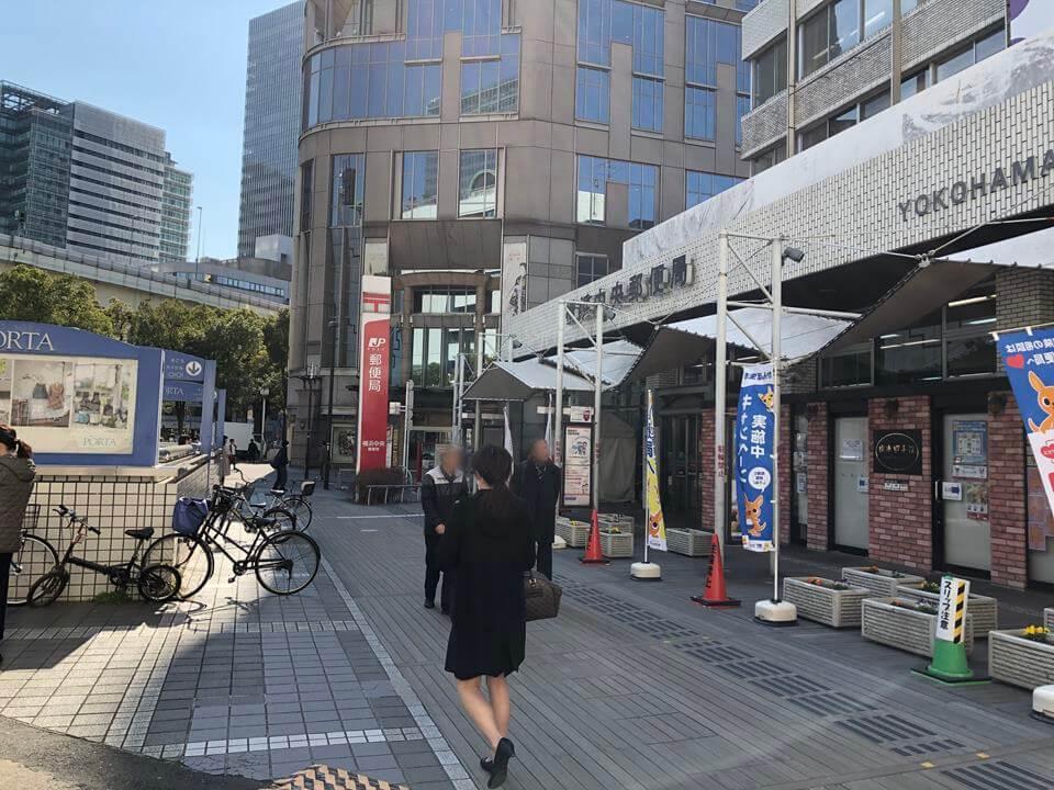 横浜駅東口中央郵便局写真