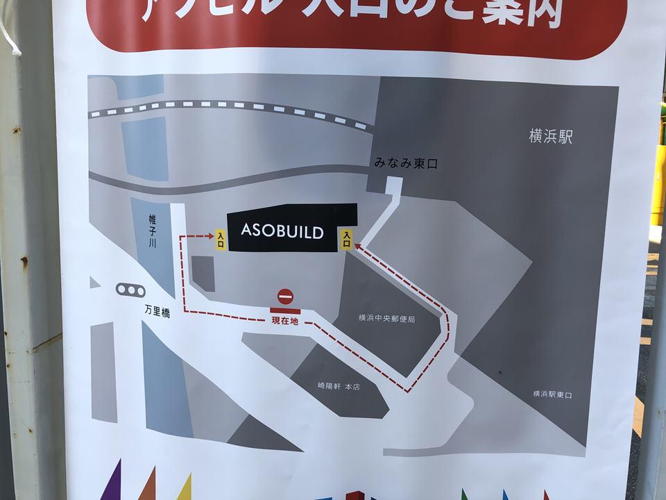 横浜駅東口アソビルのアクセス