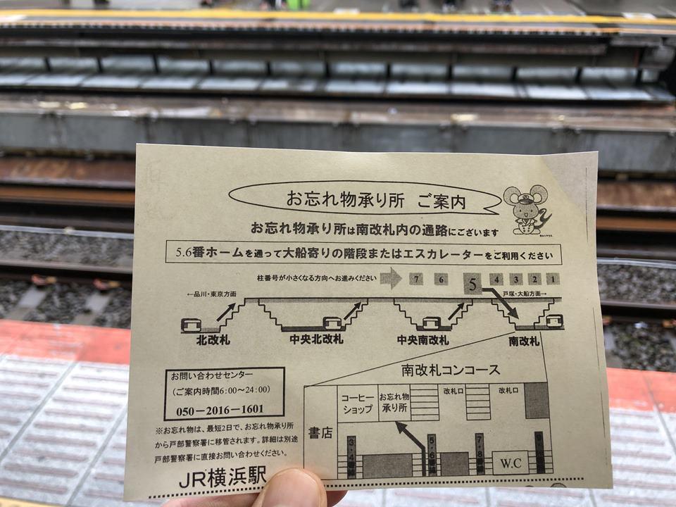 JR横浜駅の遺失物案内所