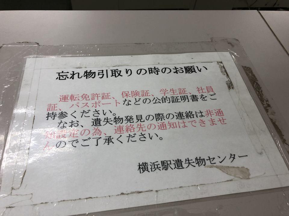 JR東日本遺失物案内の連絡先