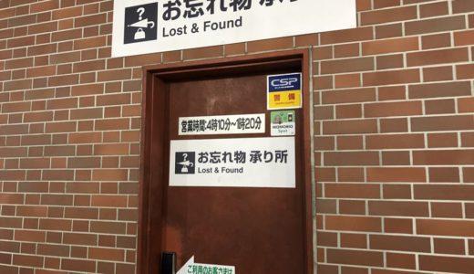 電車に忘れ物した時の問い合わせ先や対処法を実例紹介。落し物などJR横浜駅の忘れ物承り所も案内