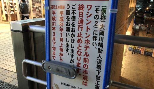 桜木町駅から横浜新市役所を結ぶ歩道橋の工事が本格化!野毛・クロスゲートも回遊性が増す人道橋