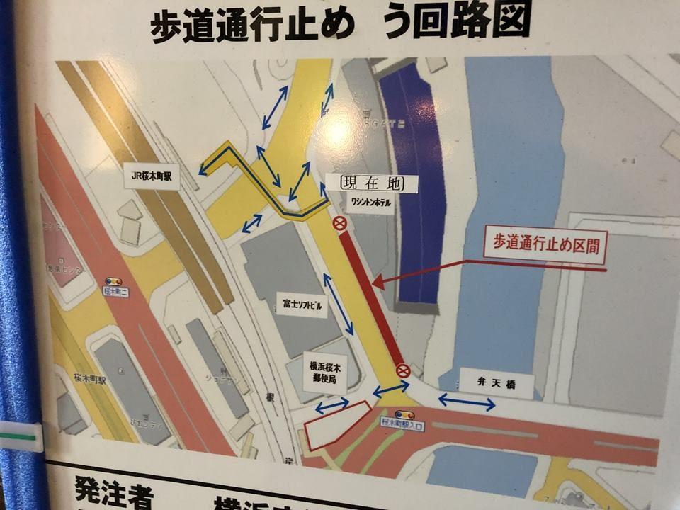 (仮称)大岡川横断人道橋の建設工事に伴う看板