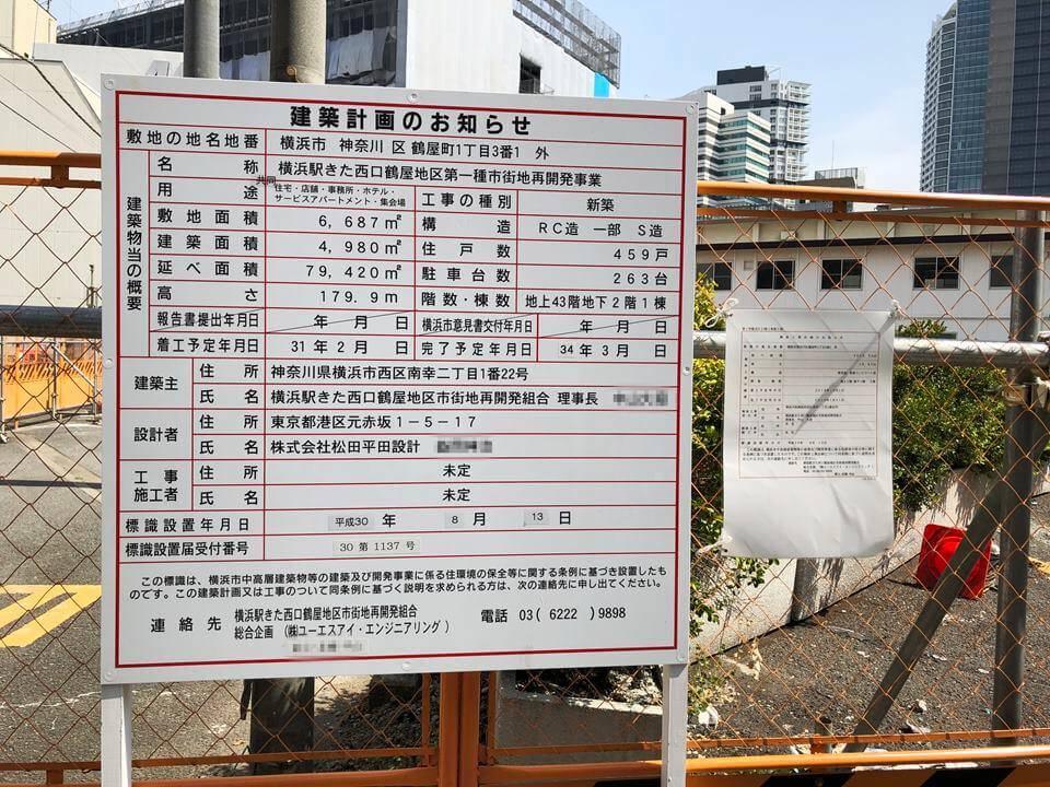横浜駅きた西口鶴屋地区第一種市街地再開発事業の建設工事看板