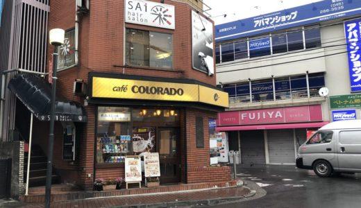 喫煙者のオアシス喫茶店「カフェコロラド菊名店」はタバコ吸う人にとって天国だった