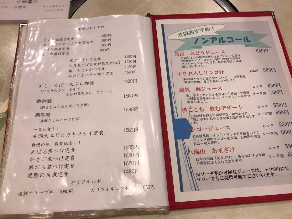 横浜駅ジョイナスダイニング地下にある北浜のメニュー写真