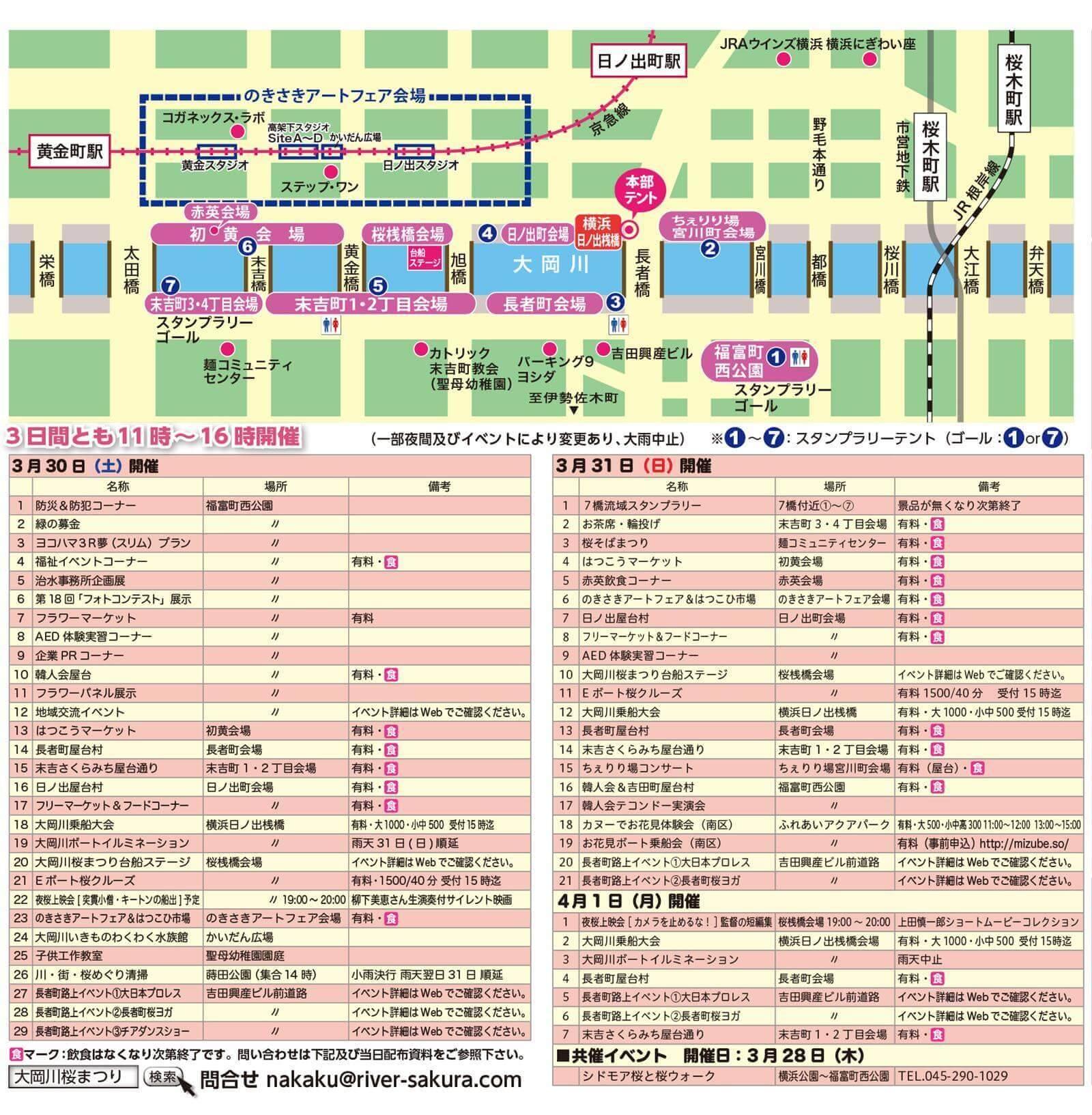 第27回「大岡川桜まつり」のイベントマップ