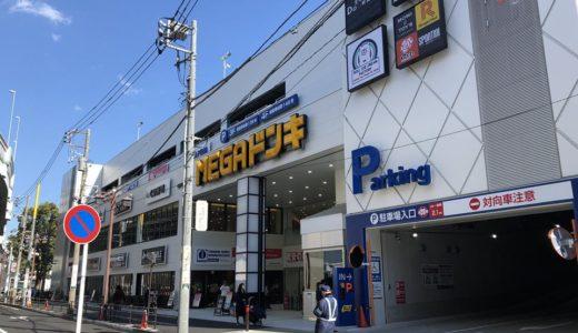 メガドンキ港山下総本店:混雑する地下1階レジに並ばずに買う方法